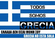 Todos somos Grecia