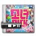 Girls Generation - I Got A Boy (Album)(2013)(Mediafire)