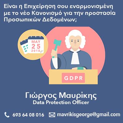 Είναι η επιχείρησή σου εναρμονισμένη με το νέο κανονισμό για την προστασία Προσωπικών δεδομένων;
