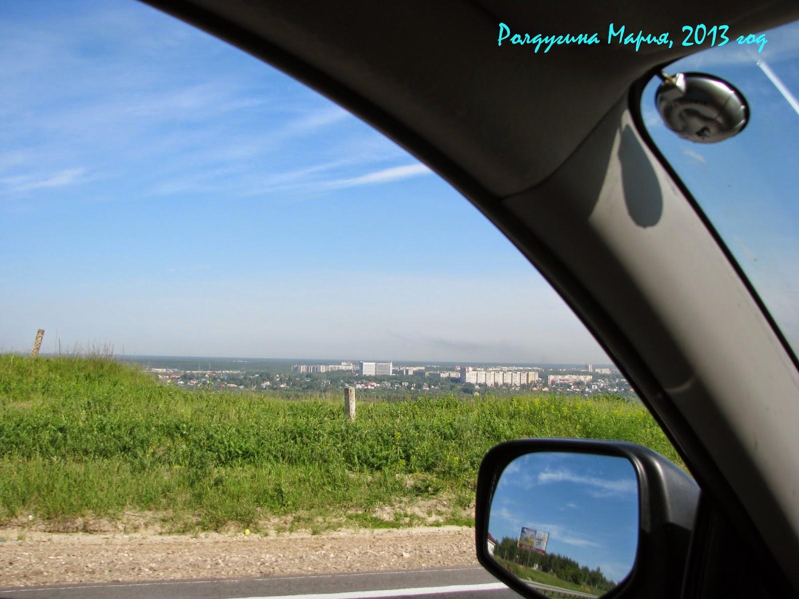 Дорога в Нижний Новгород