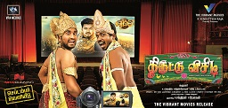Watch ThiruttuVCD (2015) DVDScr Tamil Full Movie Watch Online Free Download