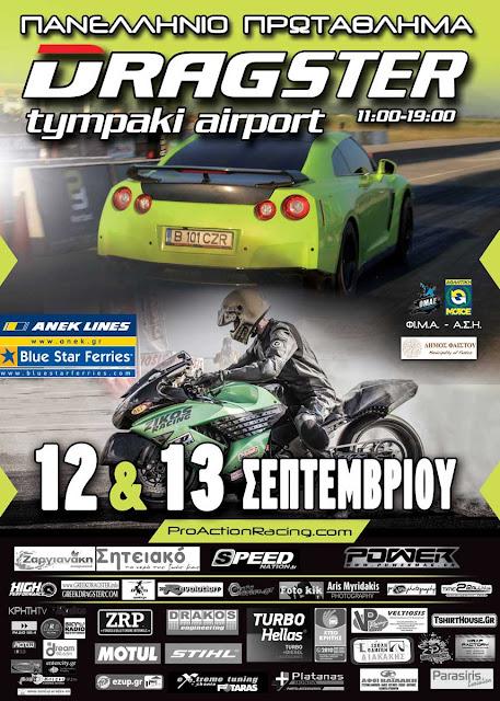 3ος αγώνας Πρωταθλήματος Dragster στο Τυμπάκι της Κρήτης