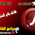Download Last Flash Player 11 أخر أصدار فلاش بلاير للمتصفحات