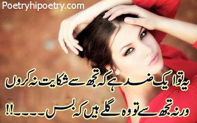 Zid-Urdu-Poetry