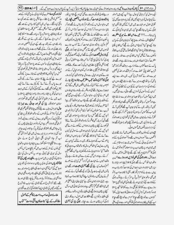 page 43 ubqari january 2014