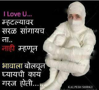 I Love You Quotes Marathi : Love Happens Life: Funny Love in Marathi Language