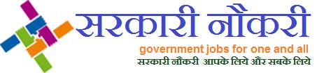 sarkari naukri 2017 51260 upcoming government jobs sarkari