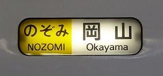 のぞみ姫路表示 N700系