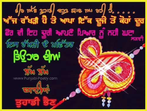 Raksha Bandhan 2015 Punjabi Whatsapp Greetings
