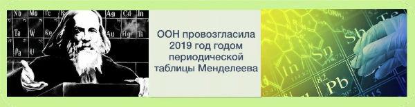 2019-Международный год периодической системы Менделеева