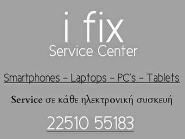 «i fix Service Center ΜΥΤΙΛΗΝΗΣ»