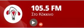 Kokkino 105.5 FM