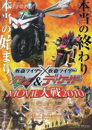 Kamen Rider Decade Movie 3 (2010) Vietsub