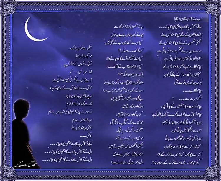 Eid Ka Chand -  Eid Mubarak Poetry  - Eid Mubarak Poetry, Eid Poetry In Urdu, Eid Mubarak, Urdu Poetry, Eid Shayari, Eid Mubarak Sms, urdu poetry