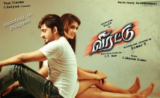 Virattu 2014 Tamil Movie Watch Online