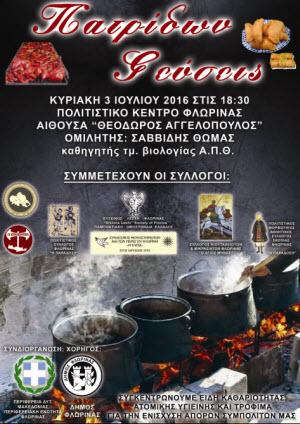 ΠΑΤΡΙΔΩΝ ΓΕΥΣΕΙΣ