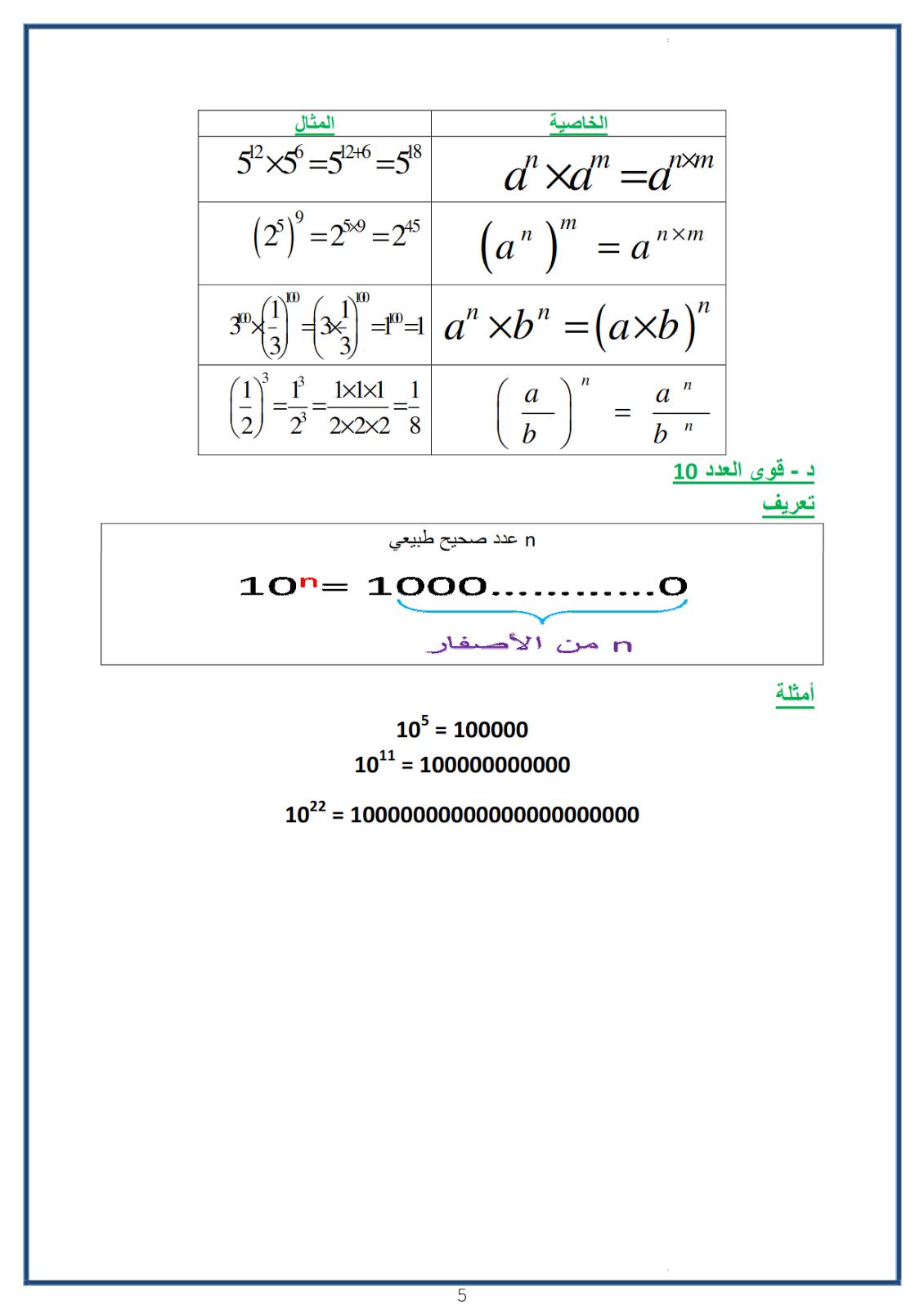 5الاعداد العشرية النسبية