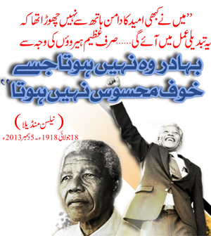 nelson mandela autobiography in urdu pdf