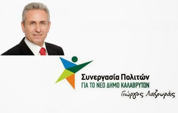 http://kerpini.blogspot.gr/2014/04/blog-post_44.html