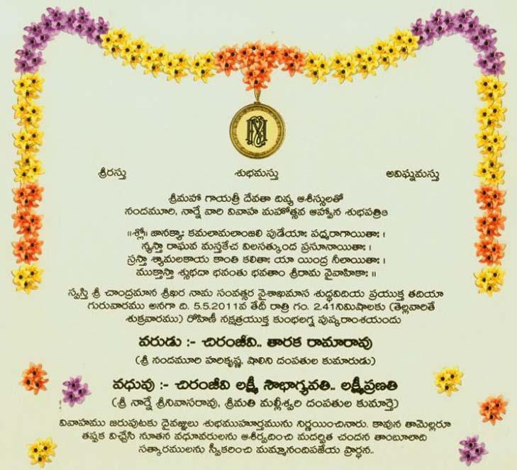 Wedding Invitation Wording Wedding Invitation Templates In Telugu