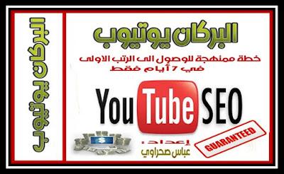 تحميل كورس البركان يوتيوب (عباس الصحراوي)