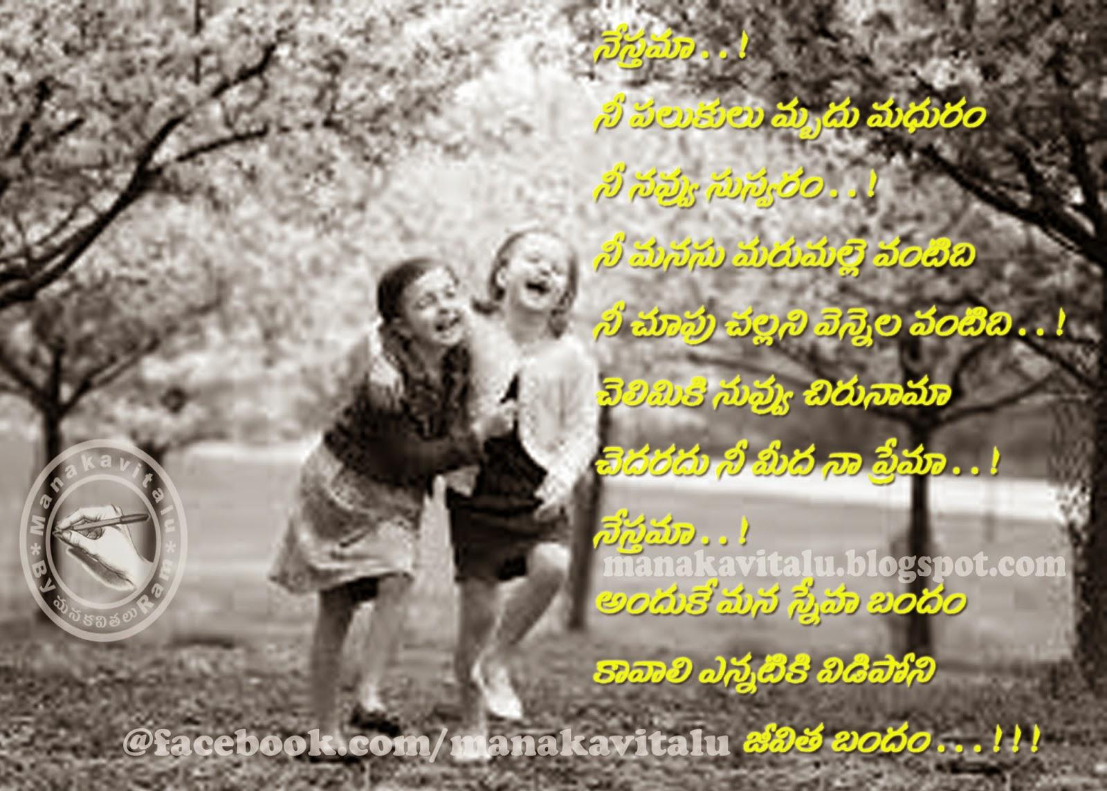 jeevitha bandham  telugu friendship kavitalu on images