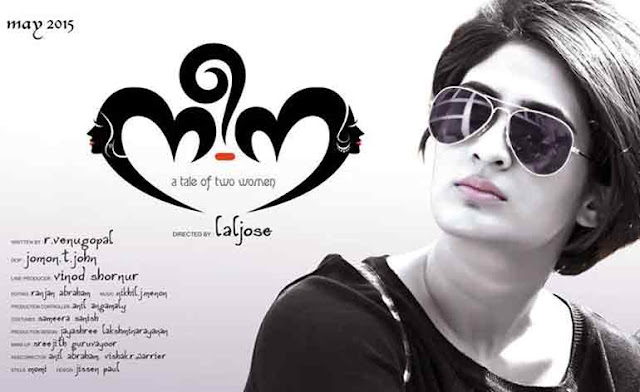 Watch Neena Full Movie Poster on Reelmonk