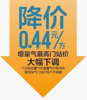 增量氣最高門站價格每立方米降低0.44元