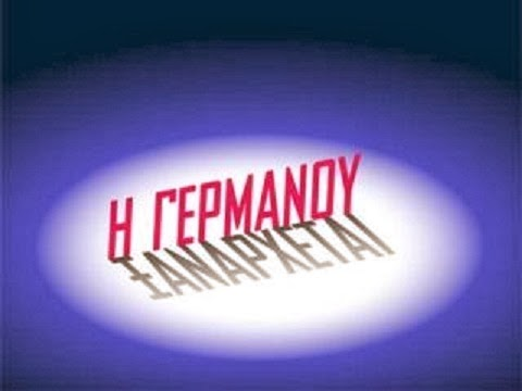 i-germanou-ksanarxetai