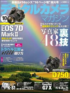 デジタルカメラマガジン 2014-10月号 (Digital Camera Magazine 2014-10) zip rar Comic dl torrent raw manga raw