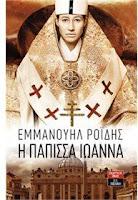 """""""Η Πάπισσα Ιωάννα"""" του Εμμανουήλ Ροΐδη"""