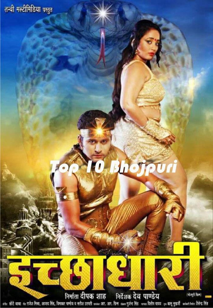 First look Poster Of Bhojpuri Movie Ichadhari Feat Yash Kumar Mishra, Rani Chatterjee, Priyanka Pandit Latest movie wallpaper, Photos