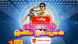 Watch Santhanam Inimae Ippadithan Vijay Tv Tamil New Year Special Vijay Tv 14th April 2015 Full Programe Shows Youtube 2015 Vijay Tv Tamil Puthandu Sirappu Nigalchigal 14-04-2015 Watch Online Free Download