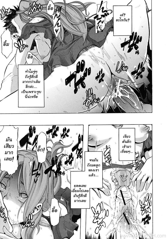 จากหนุ่มโตเป็นสาว - หน้า 31
