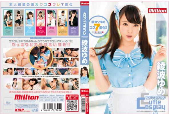 Nonton Bokep MKMP-020 Yume Ayanami