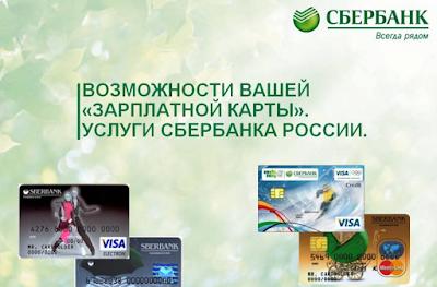 Как сделать свою карту сбербанка зарплатной