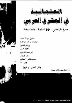 حمل كتاب العلمانية في المشرق العربي - مجموعة من الباحثين