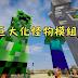 THE TITANS mod 巨大化怪物模組 [單人/多人]
