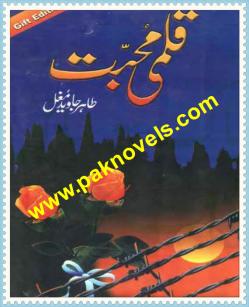 Qalmi Mohabbat by Tahir Jave Mughal