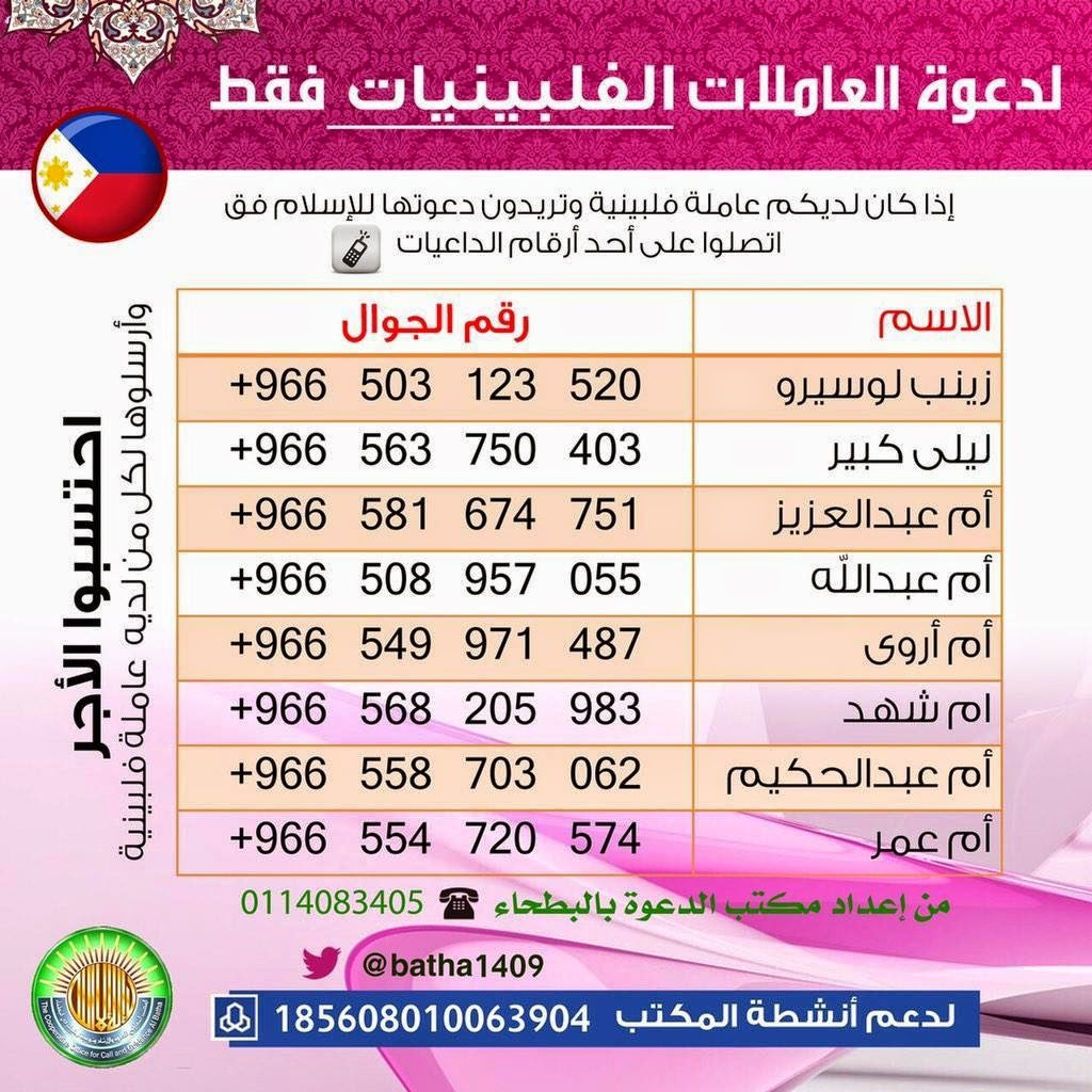 أرقام الداعيات لدعوة العاملات الفلبينيات في السعودية