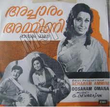 Acharam Ammini Osaram Omana (1977) - Malayalam Movie