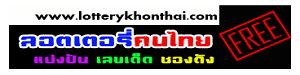 เลขเด็ด หวยงวดนี้ หวยเด็ด หวยซอง หวยไทยรัฐ หวยแม่จำเนียร ตรวจหวย เลขเด็ดงวดนี้ 16/12/60