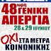 48ωρη γενική απεργία...