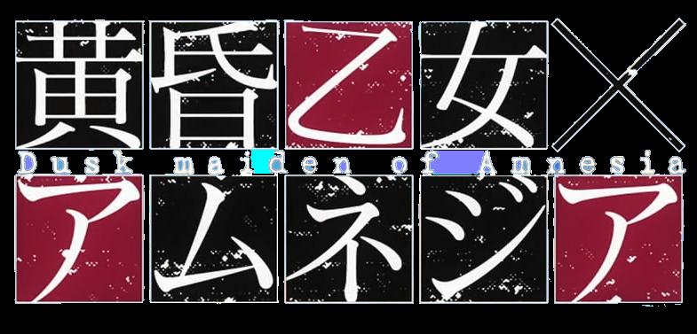 Abschluss Revision Tasogare Otome X Amnesia