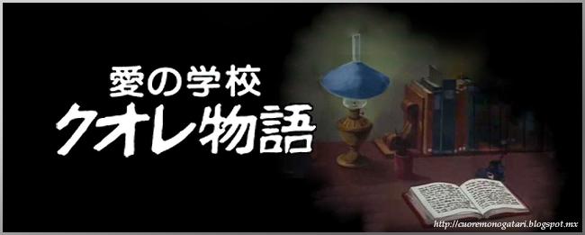 Ai no Gakkou Cuore Monogatari