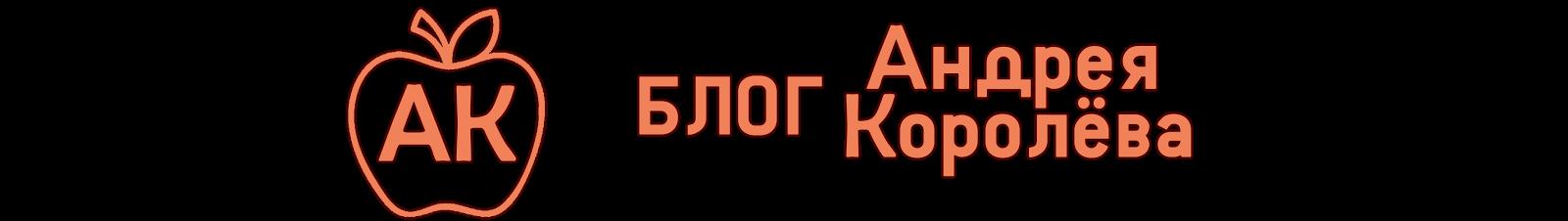 Блог Андрея Королёва