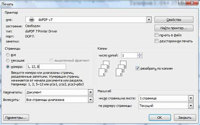 Как из pdf сделать новый pdf бесплатно