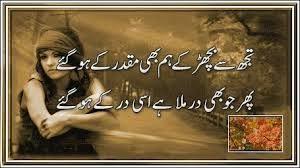 tugh see bichry k hum bhi muqadar k ho gay | sad urdu poetry