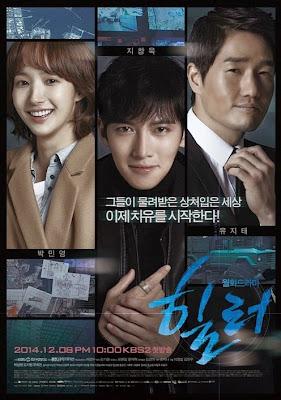Vindecatorul (2014 )