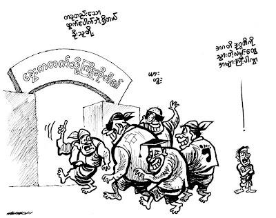>Cartoon Saw Ngo – Transfer of power